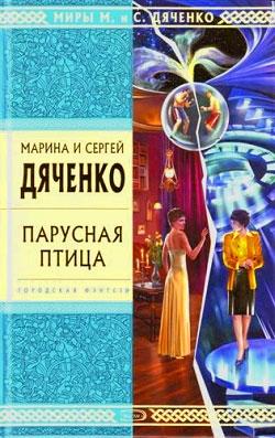 Дяченко Марина - Земля Веснаров