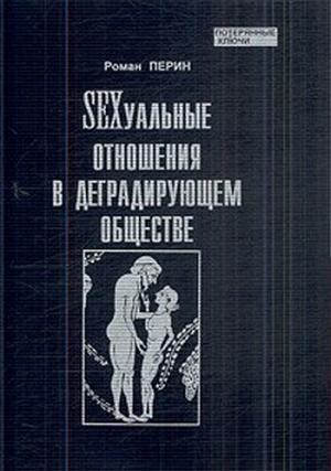 Перин  Роман - SEXсуальные  отношения в деградирующем  обществе