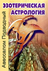 Подводный Авессалом - Эзотерическая астрология