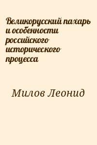 Милов Леонид - Великорусский пахарь и особенности российского исторического процесса
