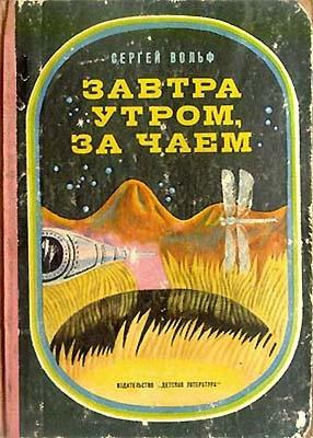 Вольф Сергей - Завтра утром, за чаем