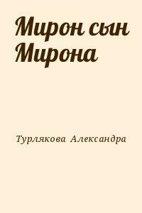 Турлякова Александра - Мирон сын Мирона