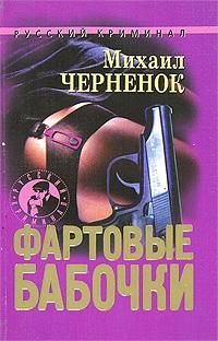 Черненок Михаил - Фартовые бабочки