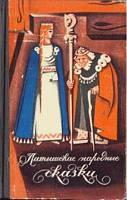 Арайс К. - Латышские народные сказки. Избранное.