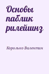 Королько Валентин - Основы паблик рилейшнз