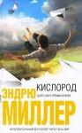 Миллер Эндрю - Кислород