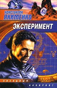 Якименко Константин - Эксперимент (сборник)