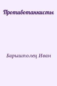 Барышполец Иван - Противотанкисты