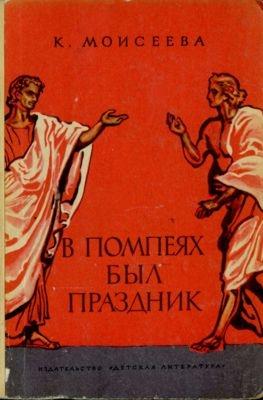 Моисеева Клара - В Помпеях был праздник