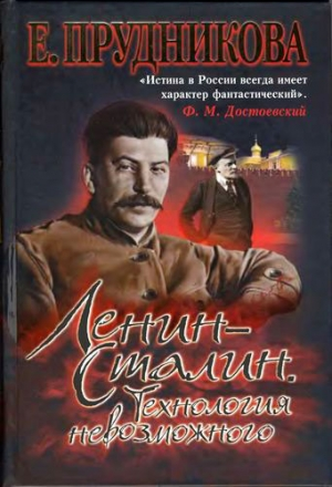 Прудникова Елена - Ленин — Сталин. Технология невозможного
