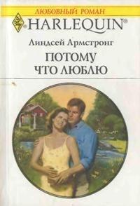 Армстронг Линдсей - Потому что люблю