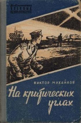 Михайлов Виктор - На критических углах