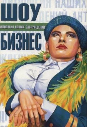 Панасов И. - Шоу-бизнес