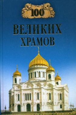 Губарева Марина, Низовский Андрей - 100 великих храмов