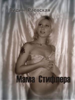 Раевская Лидия - Мама Стифлера