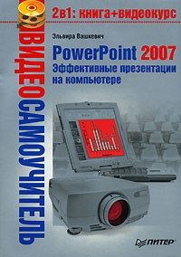 Вашкевич (2) Эльвира - PowerPoint 2007. Эффективные презентации на компьютере