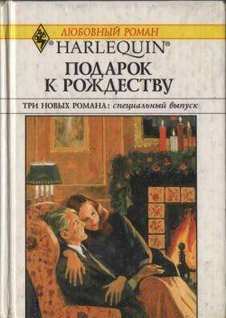 Джордж Кэтрин - Ковчег любви