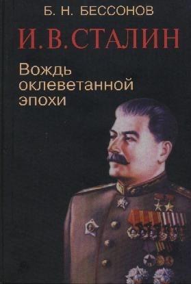 Бессонов Борис - И. В. Сталин. Вождь оклеветанной эпохи