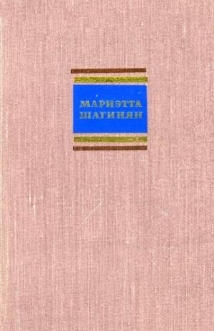 Шагинян Мариэтта - Путешествие по Советской Армении