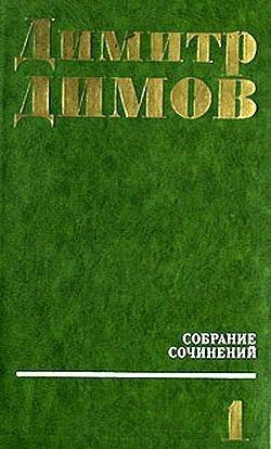 Димов Димитр - Осужденные души
