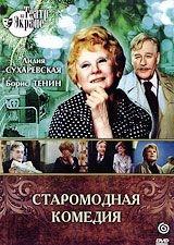 Арбузов Алексей - Старомодная комедия