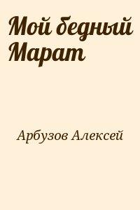 Арбузов Алексей - Мой бедный Марат