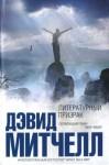 Митчелл Дэвид - Литературный призрак