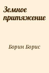 Борин Борис - Земное притяжение