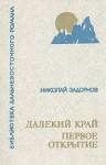 Задорнов Николай - Далёкий край