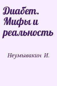 Неумывакин  И. - Диабет. Мифы и реальность