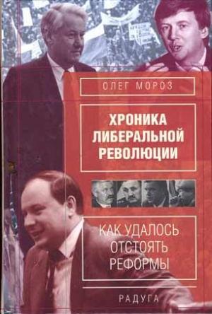Мороз Олег - Как Зюганов не стал президентом