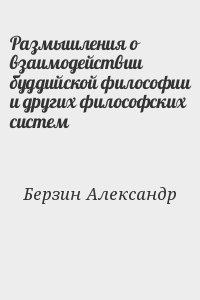 Берзин Александр - Размышления о взаимодействии буддийской философии и других философских систем