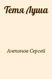 Антонов Сергей - Тетя Луша