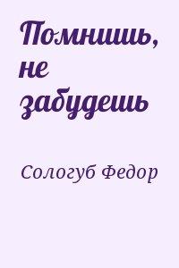 Сологуб Федор - Помнишь, не забудешь
