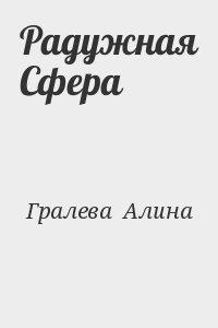 Гралева  Алина - Радужная Сфера