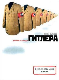 Съянова Елена - Десятка из колоды Гитлера