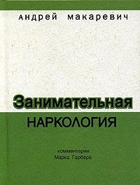 Макаревич Андрей - Занимательная наркология