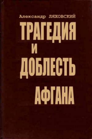 Ляховский Александр - Трагедия и доблесть Афгана