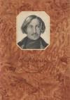 Гоголь Николай - Игроки