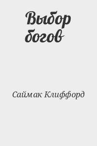 Саймак Клиффорд - Выбор богов
