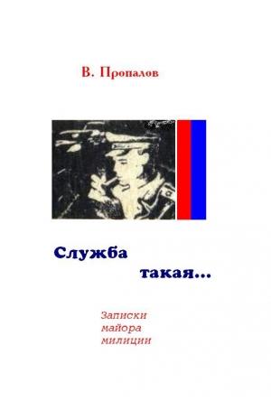 Пропалов Василий - Служба такая...