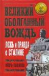 Пыхалов Игорь - Великий оболганный Вождь. Ложь и правда о Сталине