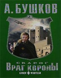 Бушков Александр - Враг Короны