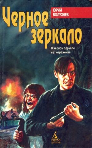 Волузнев Юрий - Черное зеркало