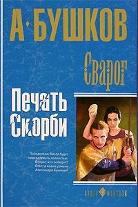 Бушков Александр - Печать скорби