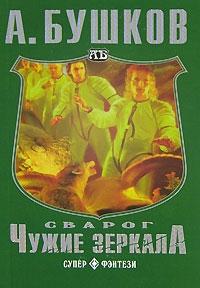 Бушков Александр - Чужие зеркала