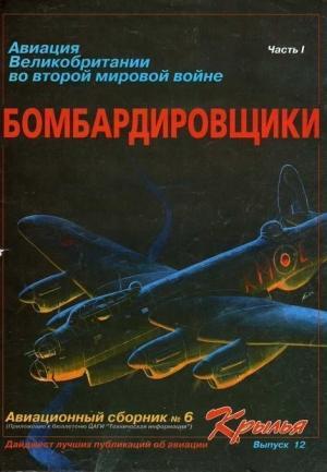 Авиационный сборник - Авиация Великобритании во второй мировой войне Бомбардировщики Часть I