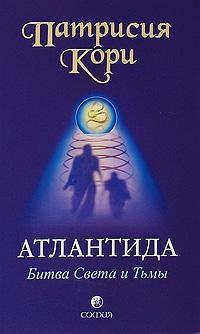 Кори Патрисия - Атлантида. Битва Света и Тьмы