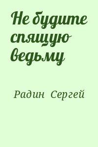 Радин  Сергей - Не будите спящую ведьму