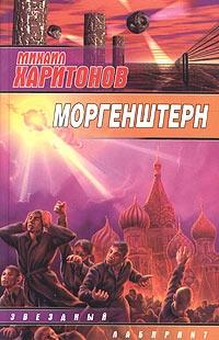 Харитонов Михаил - Моргенштерн (сборник)